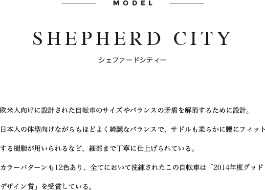 SHEPHERD CITY,シェファードシティー,欧米人向け,自転車のサイズやバランスの矛盾を解消,日本人の体型向け,綺麗なバランス,カラーパターン12色,グッドデザイン賞